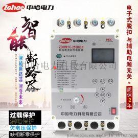 中哈电力250A 电子式自动重合闸断路器 自动重合闸 剩余电流动作断路器