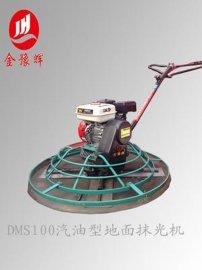金豫辉DMDS900手扶式汽油抹光机