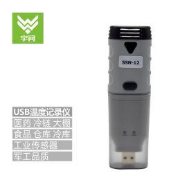 高精度便携式USB型温度记录仪SSN-12