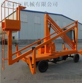 曲臂式升降机 高空作业车升高14米柴油机/电瓶/牵引式自行走平台