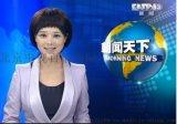 CCTV1朝闻天下十秒广告多少钱?
