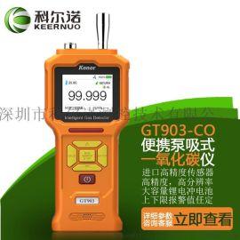 科尔诺 一氧化碳检测仪 泵吸便携式CO可燃气体浓度检测监控报警仪