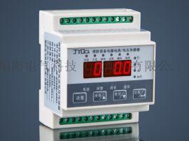 JYDY83E炯阳电气消防电源电压电流传感监控主机