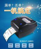 电子面单打印机 标签打印机HLP-168ES