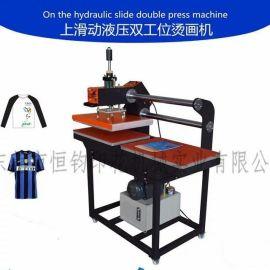服装烫印机_双工位液压热转印机手代布匹上式液压烫印机 上滑式液压烫画机