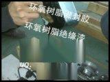 大流量电力电流电容器绝缘灌封环氧树脂胶