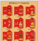 邵陽紅包生產|衡陽春貼做|邵陽企業春聯印製
