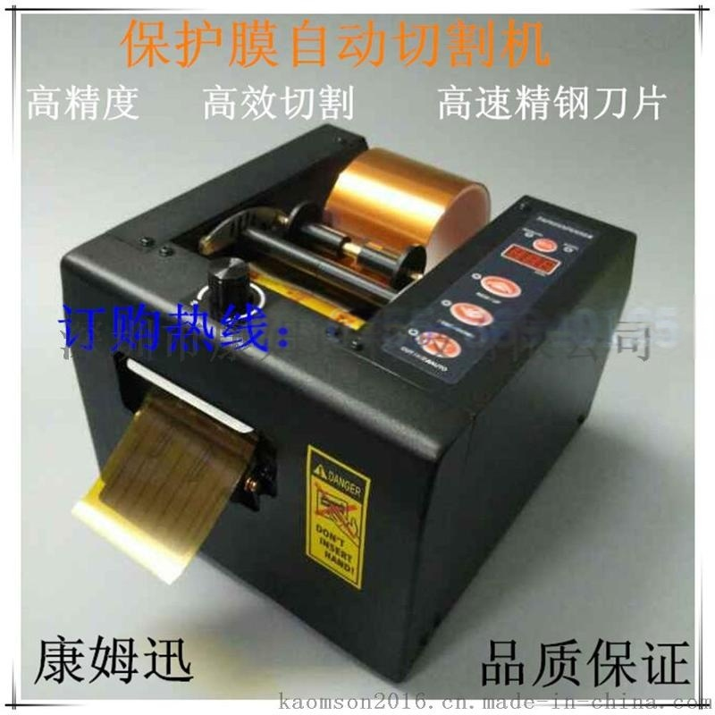 ZCUT-80胶带切割机 3M超宽双面胶纸机 PET保护膜切割机厂家直销