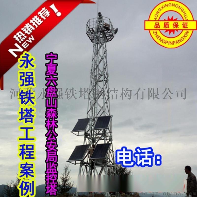 专业铁塔厂家供应10米-50米监控塔精工细做品质**