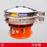 厂家直供 PVC粉专用振动筛 圆形旋振筛 多层不锈钢PVC粉筛分机