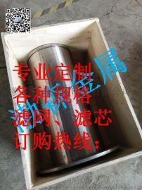 树脂捕捉器滤芯不锈钢304材质