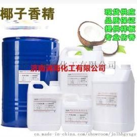 洗涤香精价格 各种香味香精厂家 现货供应支持网购