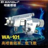臺灣明麗WA-101小型高霧化自動噴槍 噴塗氣動工具 自動油漆噴槍