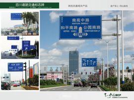 百川道路交通标志牌
