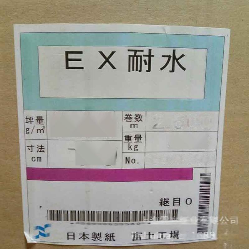 日卡 日本掛麪箱板紙 日本單面牛卡紙