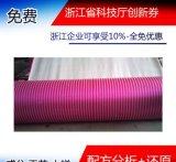 布料胶水配方分析 纺织印染粘合剂成分检测