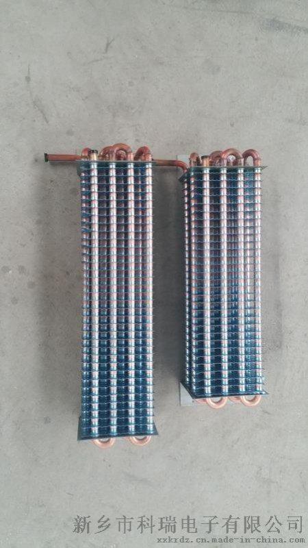 250#生化培养箱翅片蒸发器冷凝器