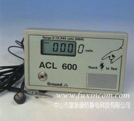 人体静电消除器(ACL-600)