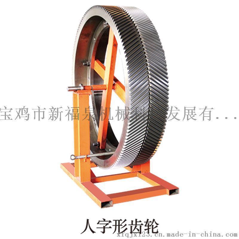 大型人字形齿轮、轴,减速箱,泥浆泵核心件,传动件人字齿