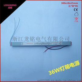 12V3A36W  灯箱电源 长条灯箱  12V36W厂家直销条形 LED电源
