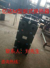 阜新换热器板式换热器 朝阳亿达可拆板式换热器
