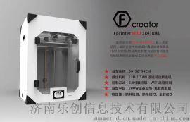 山东济南3D打印机M30+
