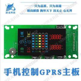 鄭州躍龍物聯網淨水器電腦板 帶遠程開關機電腦版