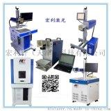 激光打标机首选宏利轩(天津)有限公司。