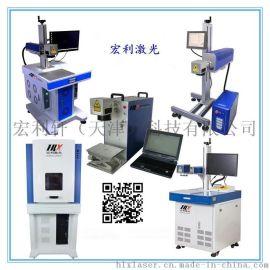 激光打标机**宏利轩(天津)有限公司。