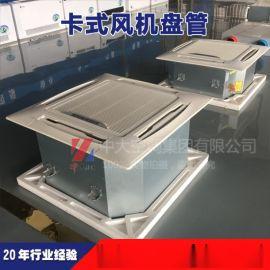 卡式风机盘管FP-136K空调机组