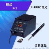 日本HAKKO白光焊台 942 无铅焊台