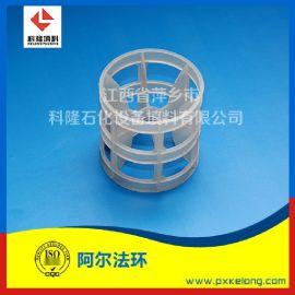 聚丙烯PP阿尔法环 塑料阿尔法环填料现货供应