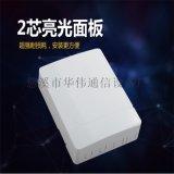 2路2芯雙口光纖面板高檔亮光鏡面牆壁插座光寬帶入戶