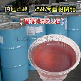 2504玻璃钢树脂 玻璃钢造船树脂 修补树脂胶 冷却塔修补长兴树脂