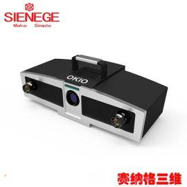 工業掃描儀儀OKIO 5M三維掃描儀藍光掃描儀