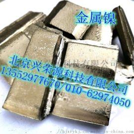 金屬鎳,高純5N鎳塊