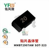 贴片晶体管MMBT2907AW SOT-323封装印字20 YFW/佑风微品牌