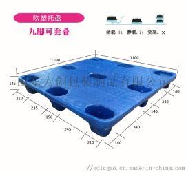 1111九脚吹塑塑料托盘1.1米*1.1米吹塑托盘配套地牛机械叉车