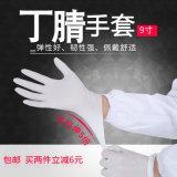 一次性手套  9寸白色丁腈手套 劳保防护手套