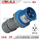 IP44工業防水插頭 安吉洛麥爾013經濟型防水插頭
