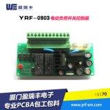 YRF-0903电动负荷开关控制器电路板