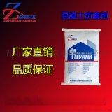 混凝土抗硫酸鹽侵蝕防腐劑混凝土砼防腐劑摻入性防腐劑
