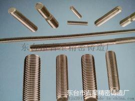 不锈钢非标紧固件 双头、单头螺柱   牙条