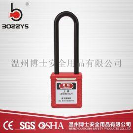 绝缘长梁通开安全挂锁工业电器安全挂锁BD-G31