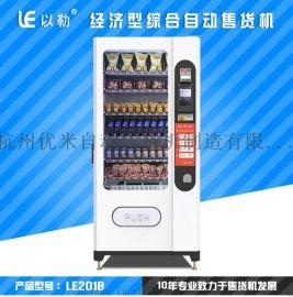 郑州、开封、洛阳自动售药机 以勒药品自动售货机