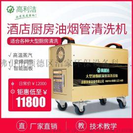 高利洁D6D8商用大型油烟机清洗设备