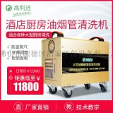 高利潔D6D8商用大型油煙機清洗設備