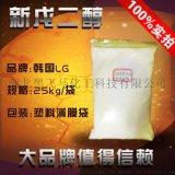 韩国LG进口工业新戊二醇