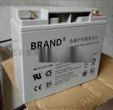 厂家布兰德蓄电池12V17AH代理报价