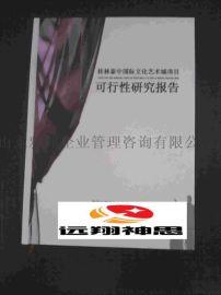 滨州可研报告现货直批 可行性研究报告厂家直批